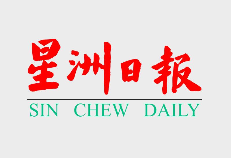 Yeoh Choo Kuan featured in Sin Chew Daily