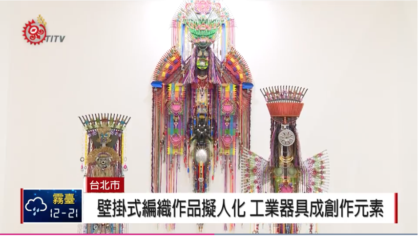 TITV 16 Alian 96.3 – 2019 Taipei Contemporary Art Expo grand opening