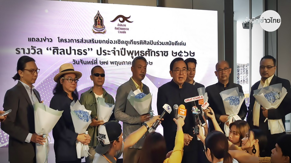 Thai News Agency – Announcing The List of Artists Silpathorn Year 62