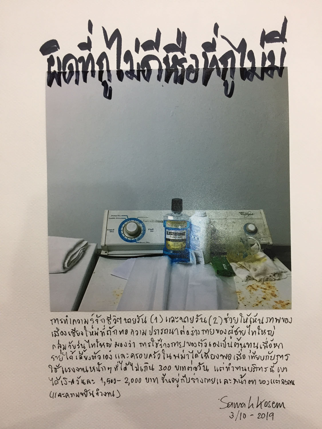 Borders re/make Bodies: Chiang Mai Ethnography - Ethnography of the House No. 3