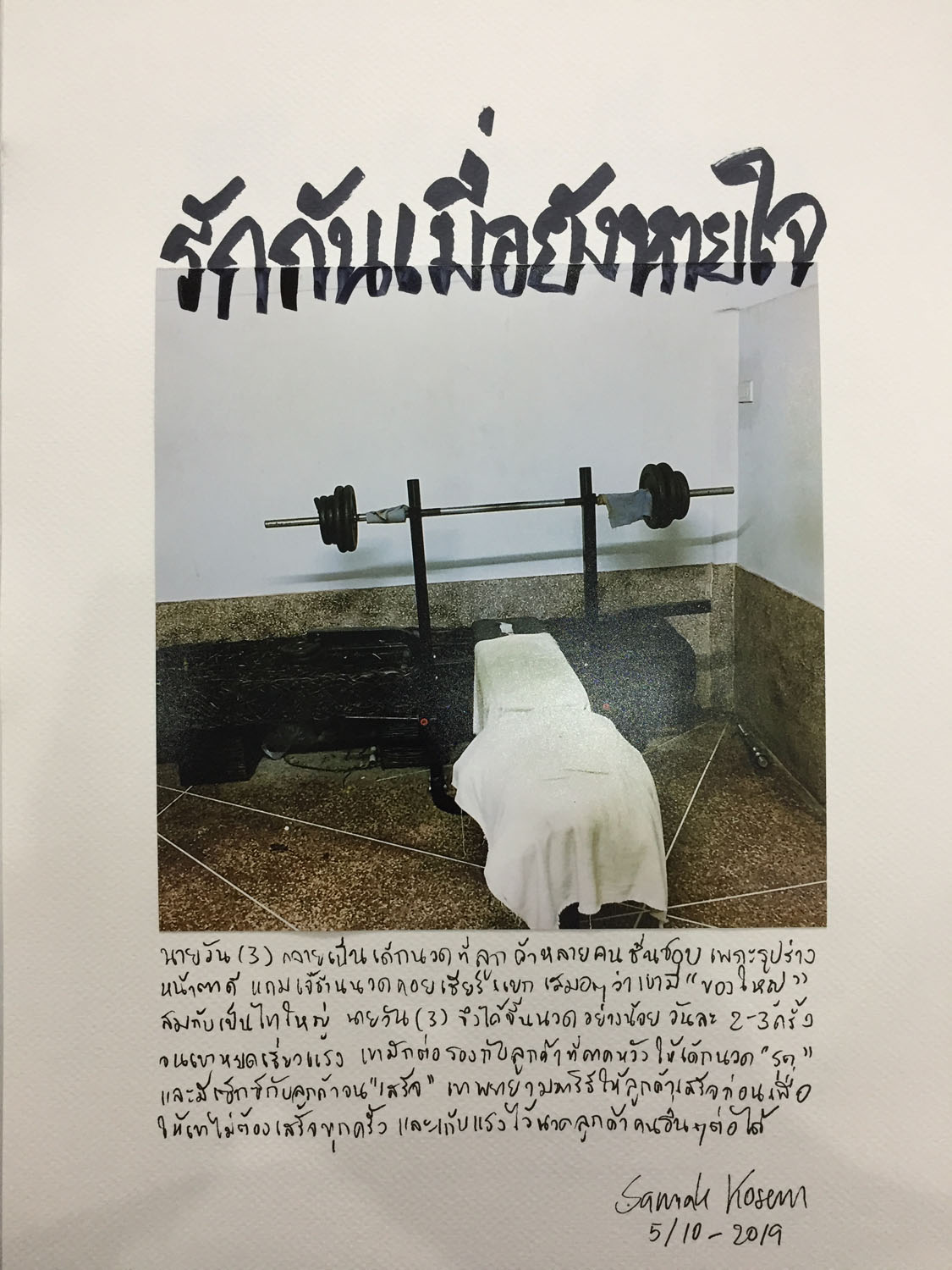 Borders re/make Bodies: Chiang Mai Ethnography - Ethnography of the House No. 5