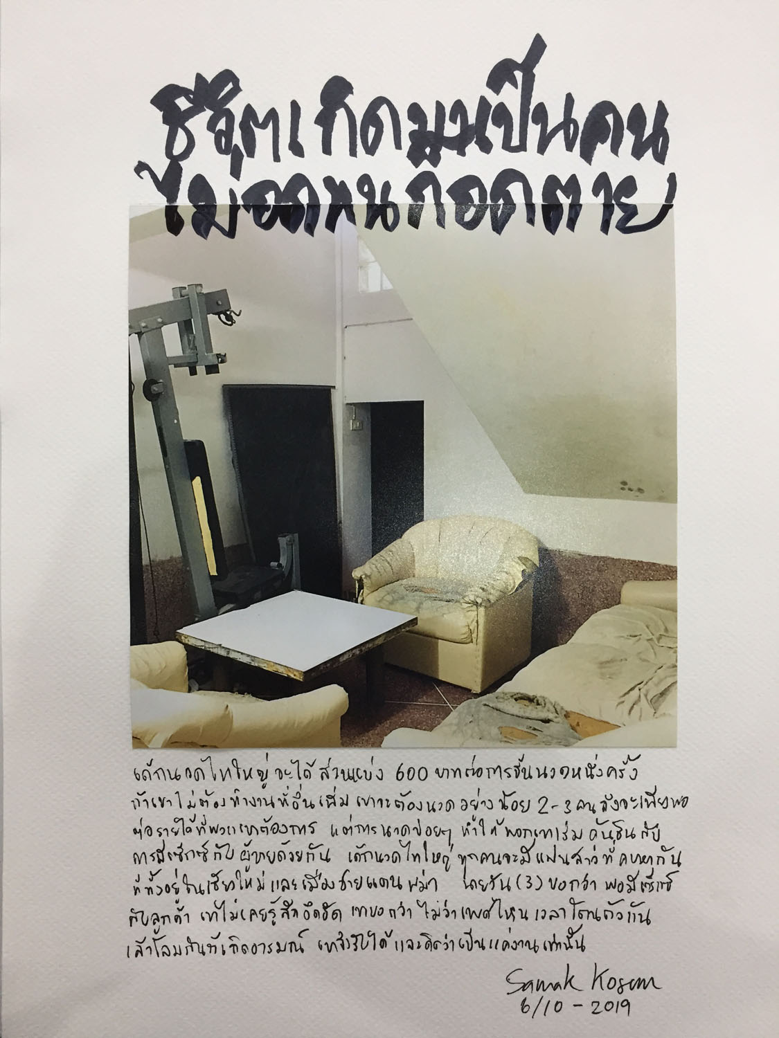 Borders re/make Bodies: Chiang Mai Ethnography - Ethnography of the House No. 6