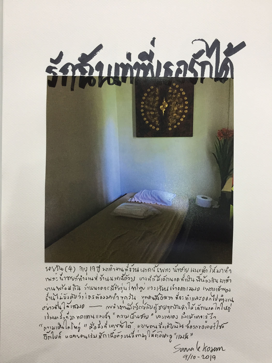 Borders re/make Bodies: Chiang Mai Ethnography - Ethnography of the House No. 9