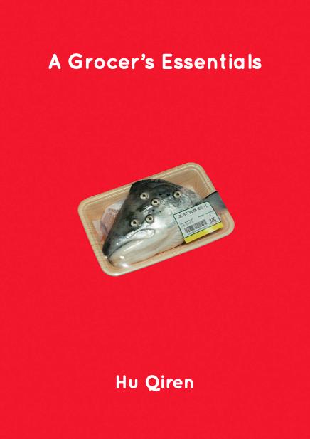 Hu Qiren – A Grocer's Essentials