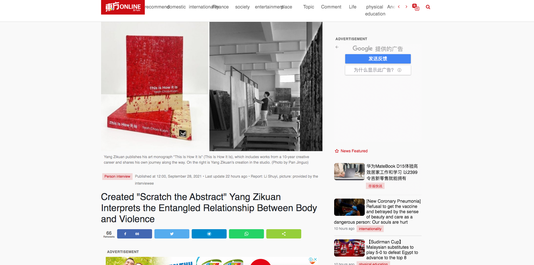 """Oriental Daily Online – Created """"Scratch the Abstract"""" Yeoh Choo Kuan Interprets the Entangled Relationship Between Body and Violence"""